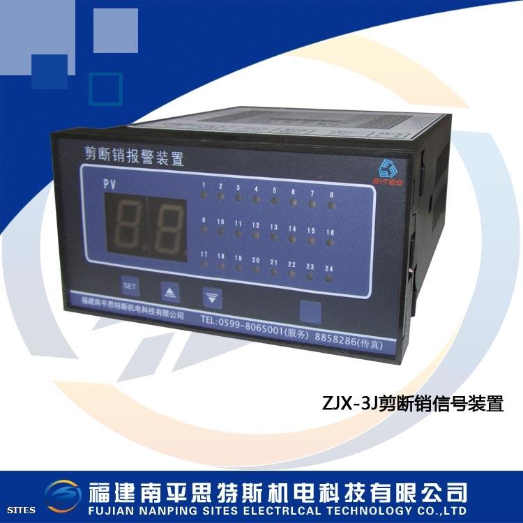 ZJX-3J型剪断销信号装置