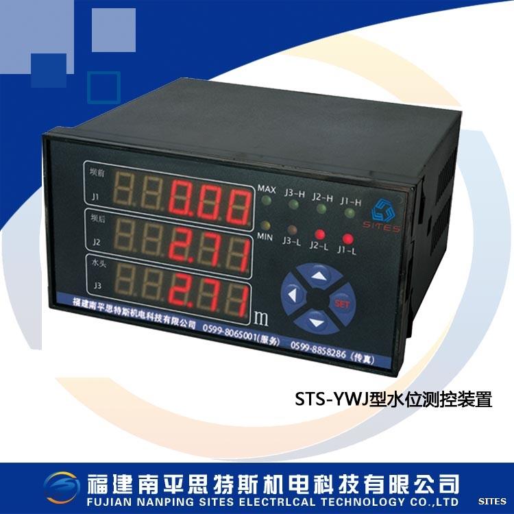STS-YWJ型水位测控装置