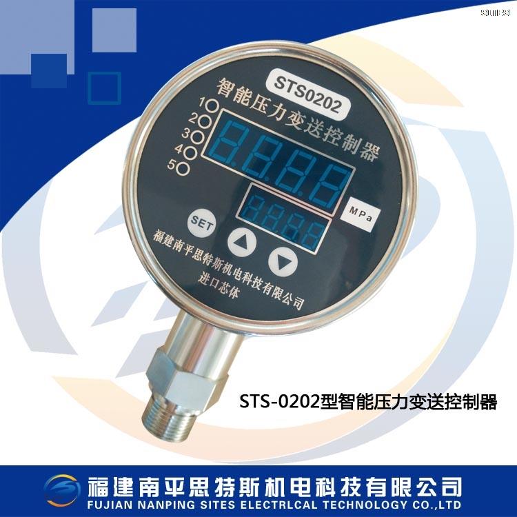 STS-0202型智能压力变送控制器