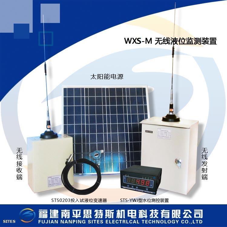 WXS-M型无线水位监测系统