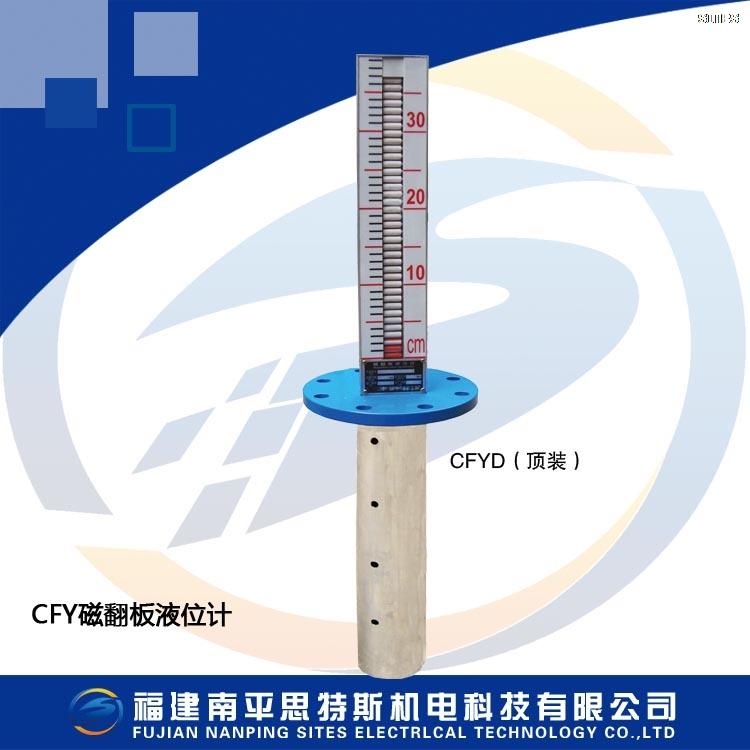CFY型磁翻板液位计