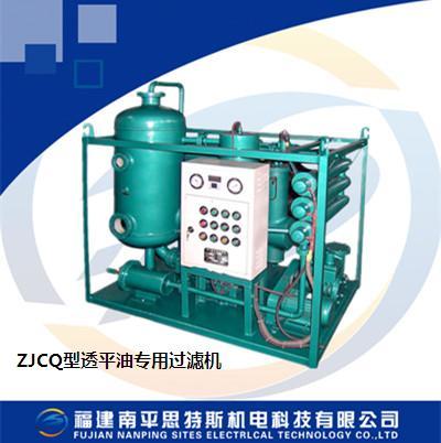 ZJCQ型透平油专用过滤机