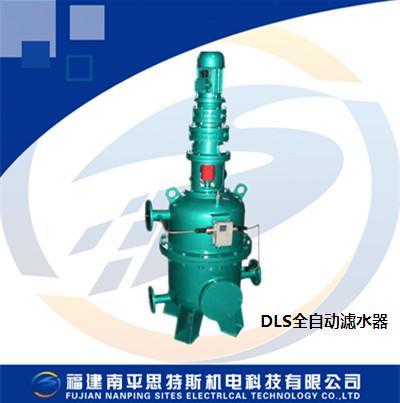 DLS全自动滤水器