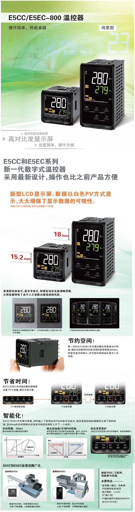 E5CC产品说明.JPG