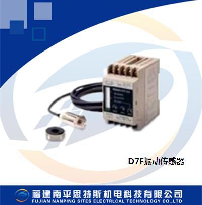 欧姆龙D7F振动传感器