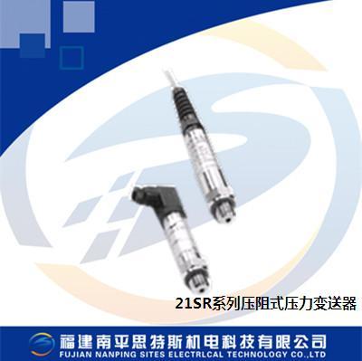21SR系列压阻式压力变送器