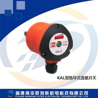 KAL型热导式流量开关