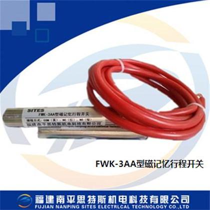 FWK-3AA磁记忆行程开关