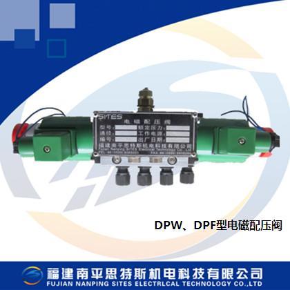 DPW、DPF型电磁配压阀