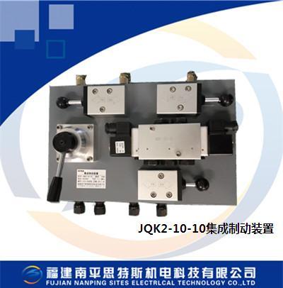 JQK2-10-10集成制动装置