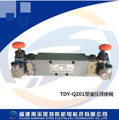 TDY-QZ01型液压球座阀