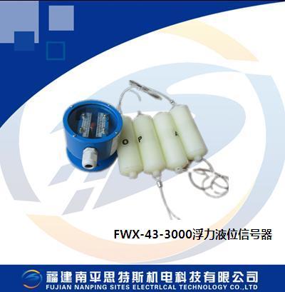FWX型浮力液位bob最新客户端