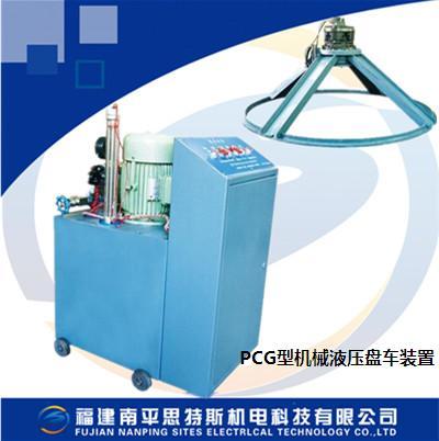 PCG型机械液压盘车装置