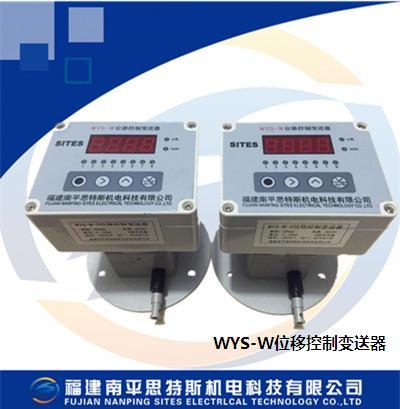 WYS-W位移控制变送器
