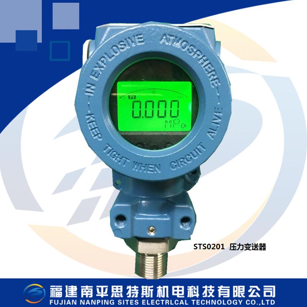 STS0201型压力变送器