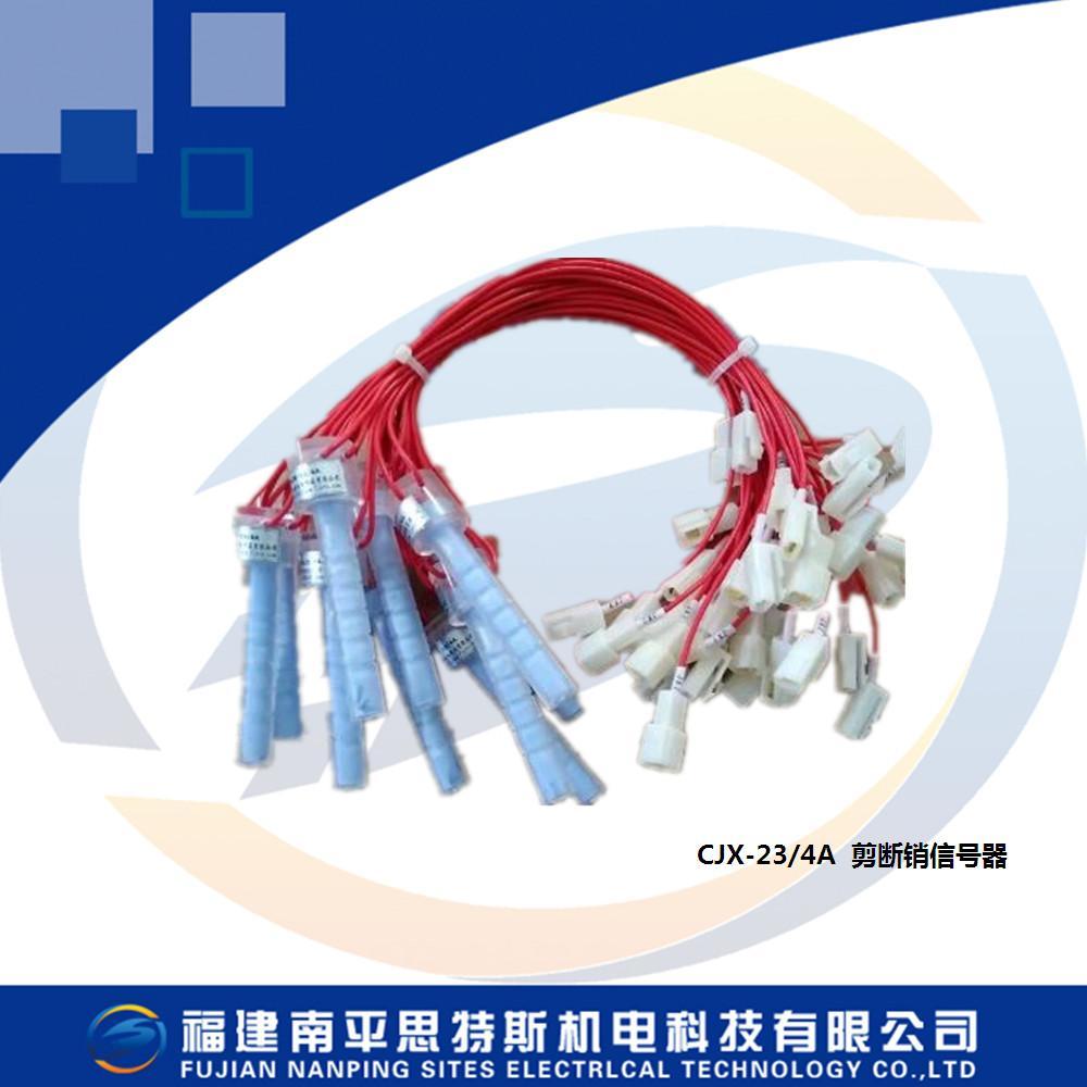 CJX-13/4A剪断销bob最新客户端